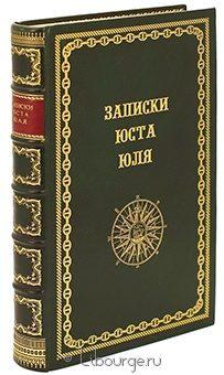 Антикварная книга 'Записки Юста Юля датского посланника при Петре Великом (1709-1711)'