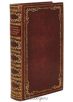 Антикварная книга 'Библиотека иностранных писателей о России'