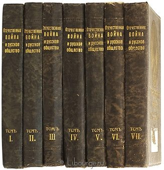 Отечественная война и русское общество. 1812-1912 (7 томов) в кожаном переплёте
