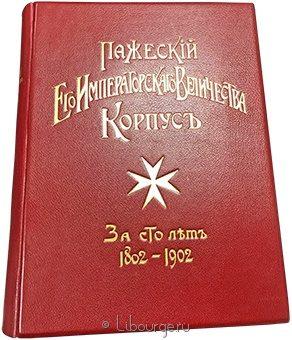 Антикварная книга 'Пажеский его императорского величества корпус за сто лет. 1802-1902 (2 тома).'