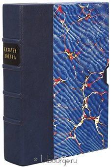Антикварная книга 'Казачьи войска'