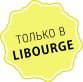 Продается только в Libourge