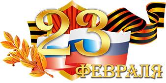 Георгиевская лента - 23 февраля