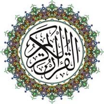 Аль-Куран Аль-Карим